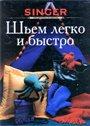 Книга Шьем легко и быстро